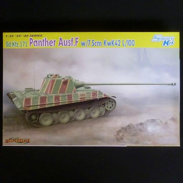 ドラゴン 1/35 パンターF型 7.5cm KwK42 L/100搭載型