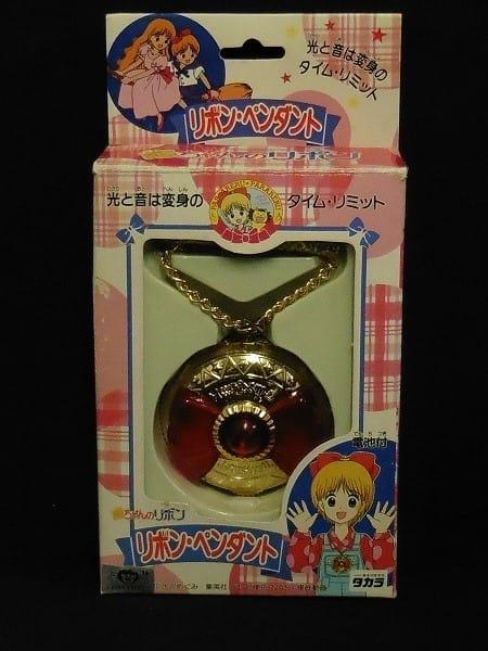 タカラ TAKARA 姫ちゃんのリボン リボン・ペンダント
