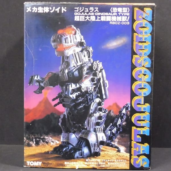 トミー 旧ゾイド 恐竜型 ゴジュラス / メカ生命体ゾイド