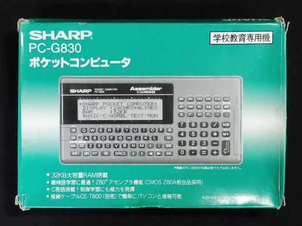 シャープ ポケットコンピュータ PC-G830 学校教育専用機