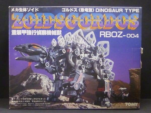 トミー ZOIDS ゴルドス 恐竜型 RBOZ-004 組立済み