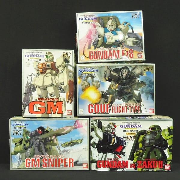 HG 1/144 ガンダム 第08MS小隊 ガンプラ ガンダムEz-8 他