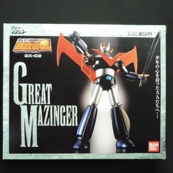 超合金魂 GX-02 グレートマジンガー ダイナミック企画
