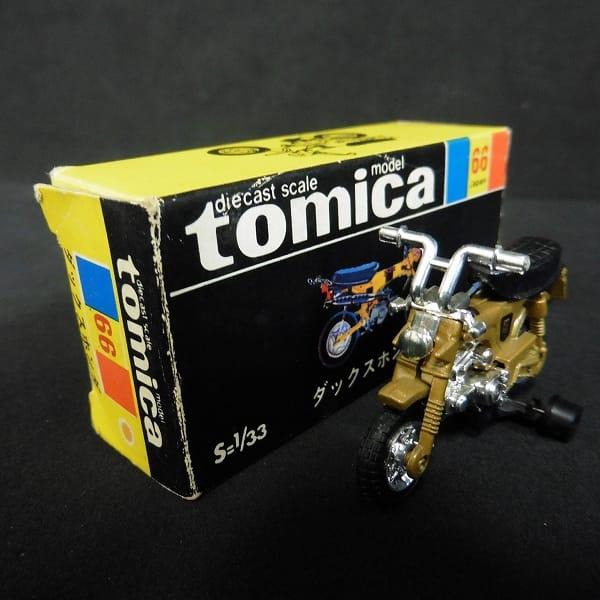 トミー 黒箱 トミカ No.66 1/33 ダックスホンダ 日本製