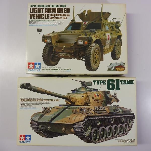 1/35 軽装甲機動車 イラク派遣仕様 61式戦車 陸上自衛隊