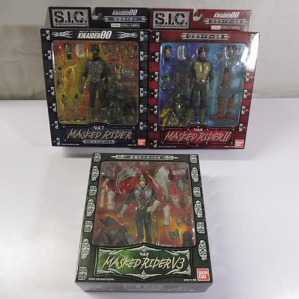 BANDAI S.I.C. 仮面ライダー 2号 V3 / キカイダー00 SIC
