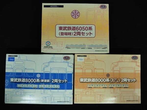 鉄道コレクション 東武鉄道8000系 新塗装 6050系 登場時