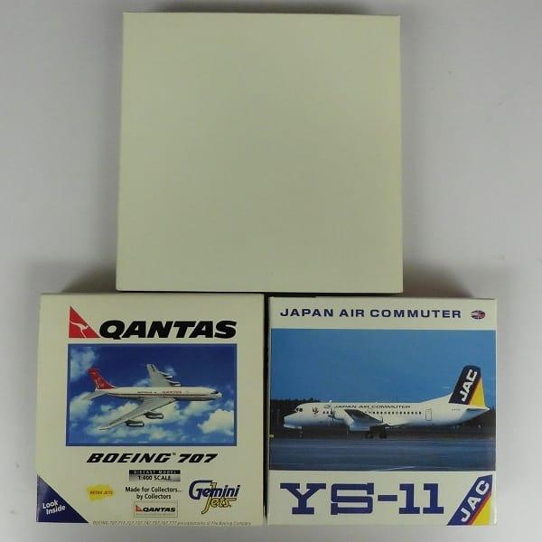 ジェミニ 1/400 YS-11 JAC B707 カンタス航空 MD-11