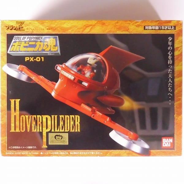 ポピニカ魂 PX-01 ホバーパイルダー / マジンガーZ
