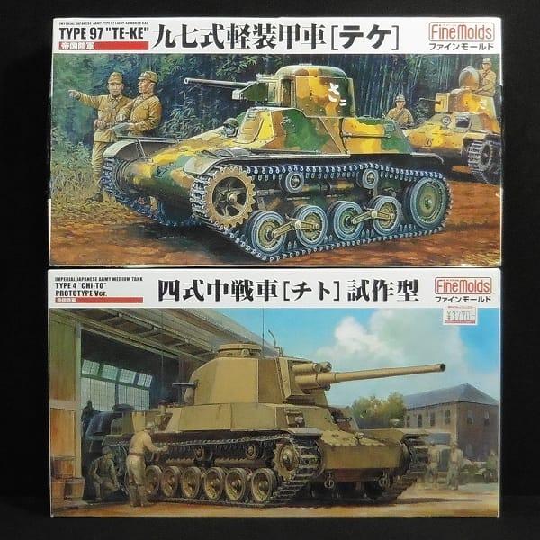 ファインモールド 1/35 四式中戦車 チト 試作型 テケ
