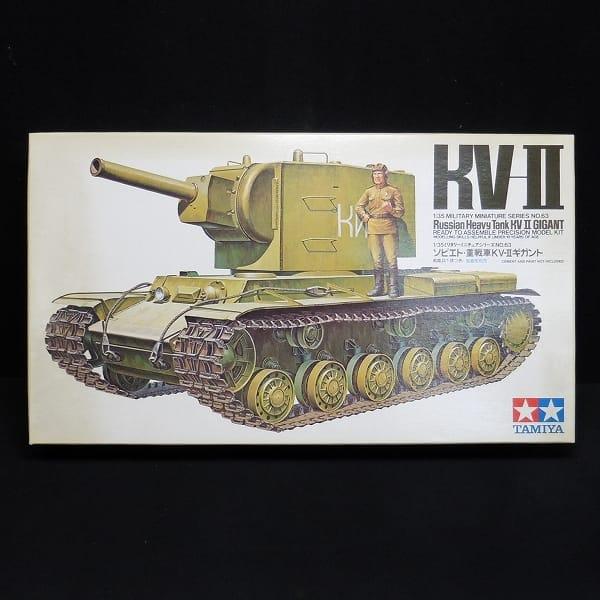タミヤ 1/35 ソビエト重戦車 KV-Ⅱ ギガント