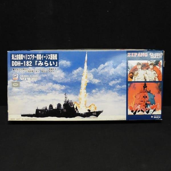 ピットロード ジバング イージス護衛艦 DDH-182 みらい