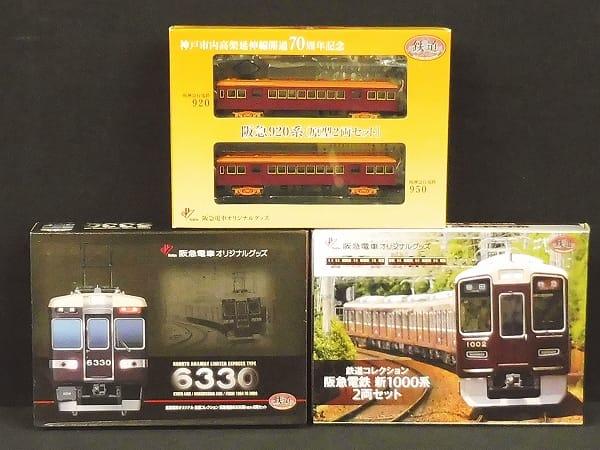 鉄コレ 阪急920系 原型2両セット 6330形2両 新1000系2両