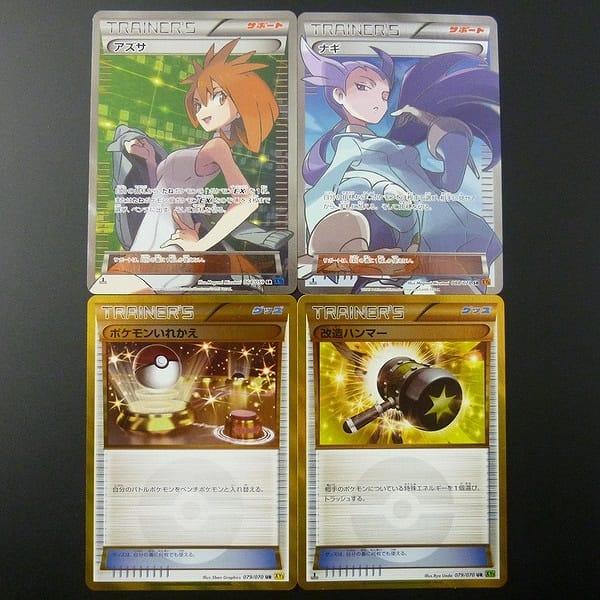 ポケモンカード XY アズサ ナギ 改造ハンマー SR UR 1ED