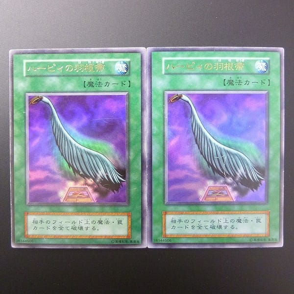 遊戯王 ハーピィの羽根箒 初期 DM2 ウルトラレア 2枚