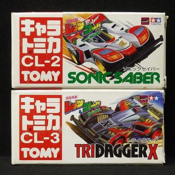キャラトミカ CL2 ソニックセイバー CL3 トライダガーX