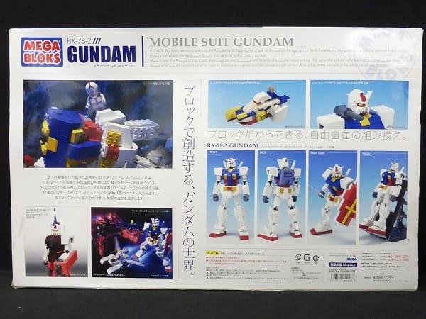 メガブロック 04501 RX-78-2 ガンダム / MEGABLOKS_3