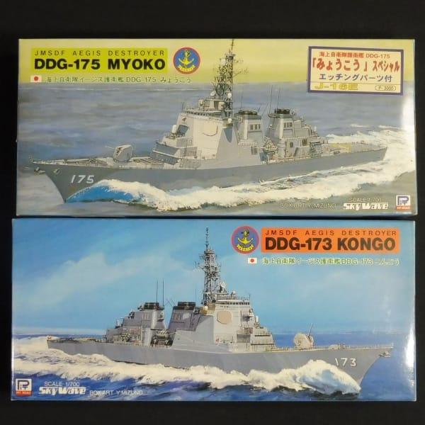 ピットロード 1/700 海自 護衛艦 こんごう みょうこう