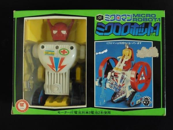 ミクロマン ミクロロボット-1 当時物 / 変身サイボーグ