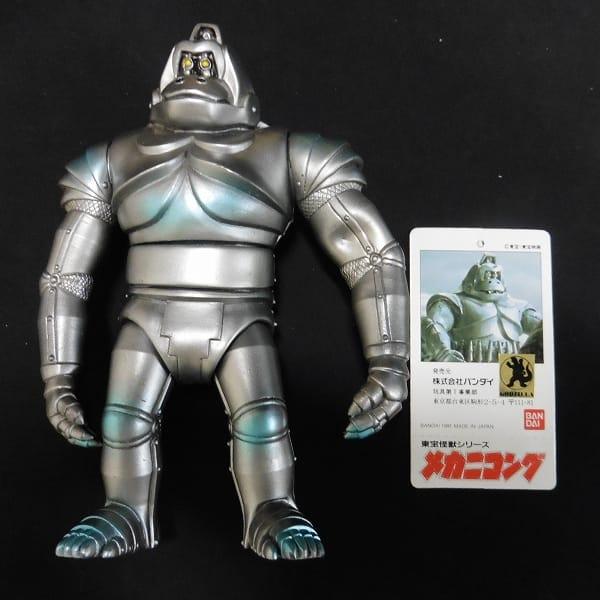 バンダイ メカニコング 1991年 硬質 ソフビ 東宝怪獣