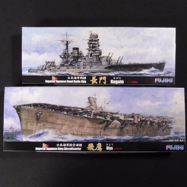 フジミ 1/700 日本海軍 戦艦 長門 . 航空母艦 飛鷹