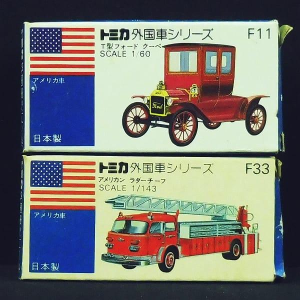 トミカ 青箱 T型フォード アメリカン ラダーチーフ 黄