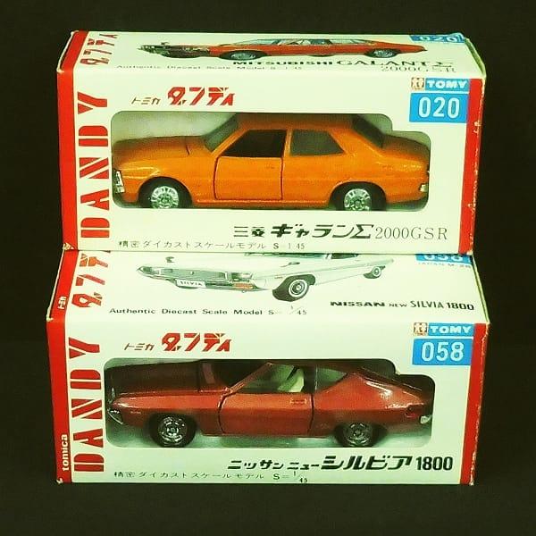 トミカダンディ ギャランΣ2000GSR ニューシルビア18000