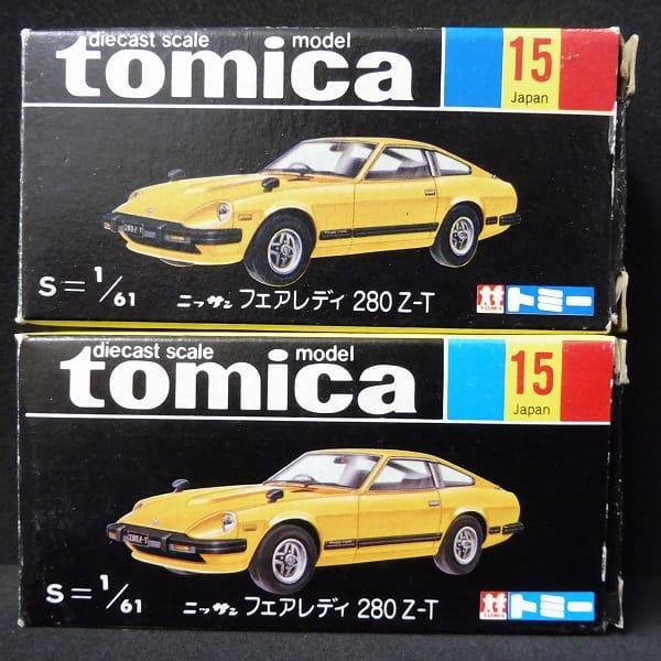 トミカ 黒箱 日本製 ニッサン フェアレディ 280 Z-T 2台