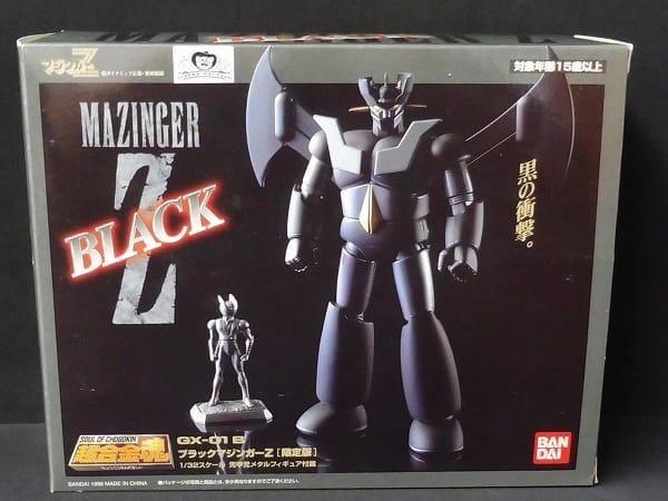超合金魂 GX-01B ブラックマジンガーZ 限定版