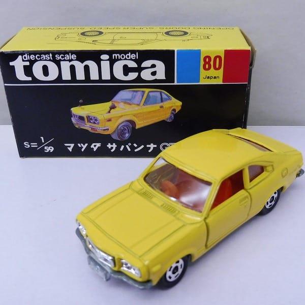トミカ 黒箱 日本製 マツダ サバンナ GT(黄) tomica