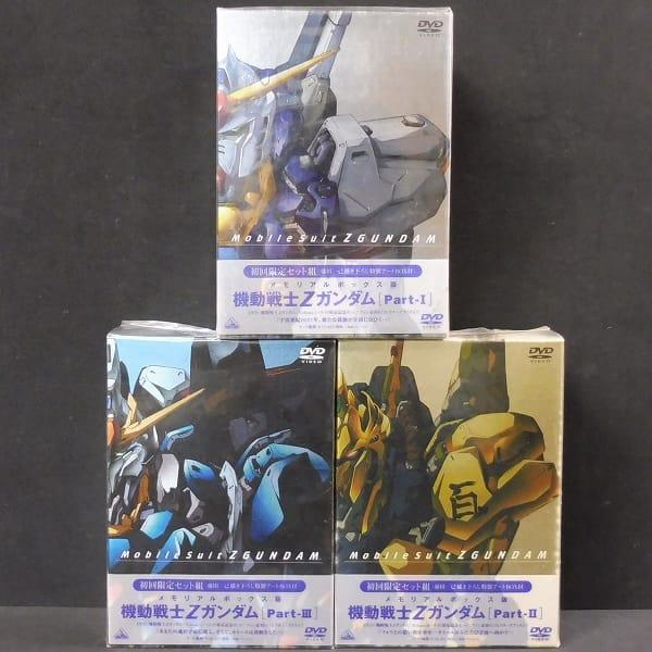 機動戦士Zガンダム メモリアルボックス版 DVD 全13巻