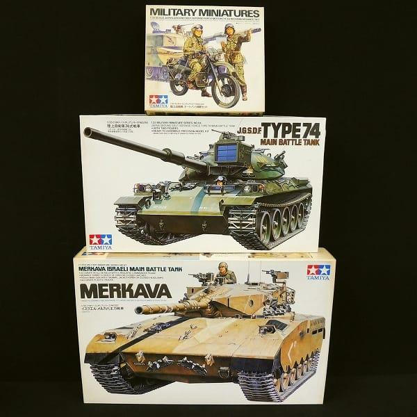 1/35 タミヤ MM 陸上自衛隊74式戦車 メルカバ主力戦車他