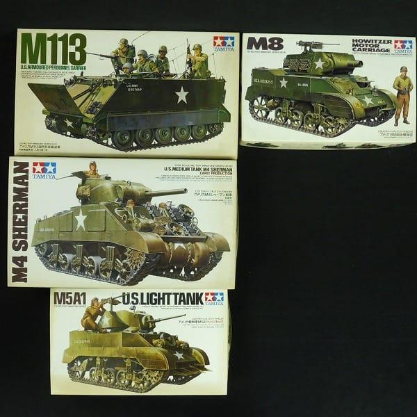 タミヤ 1/35 アメリカ軽戦車M5A1 M8自走榴弾砲 他