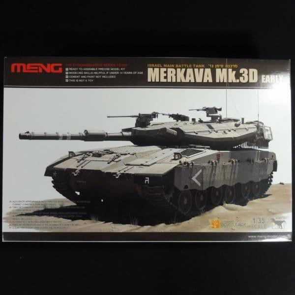 MENG モンモデル 1/35 メルカバMk.3D 初期型 イスラエル