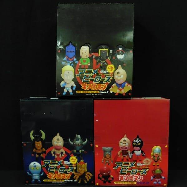 アニメヒーローズ キン肉マン フィギュア vol.1.2.3 BOX