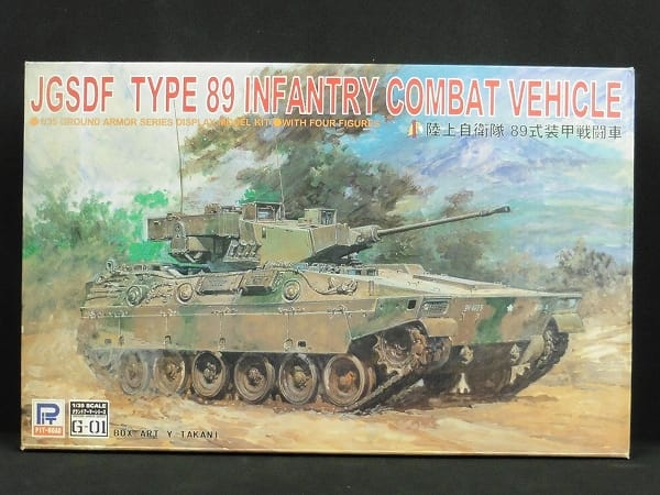 ピットロード 1/35 陸上自衛隊 89式装甲戦闘車