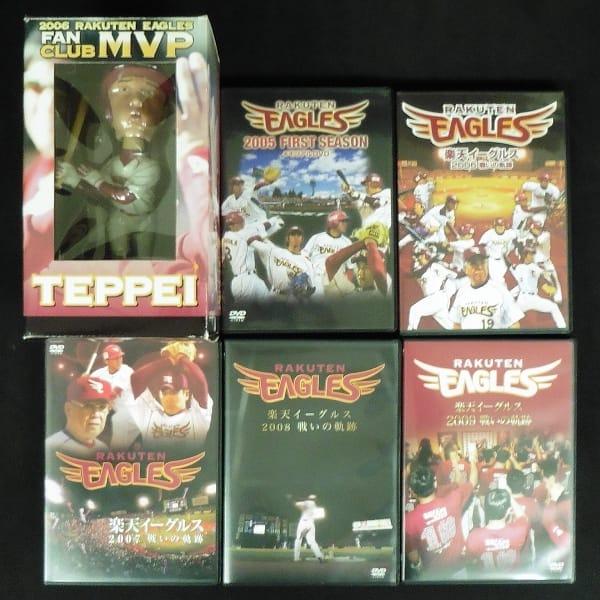 楽天イーグルス DVD 戦いの軌跡 2006~2009 フィギュア