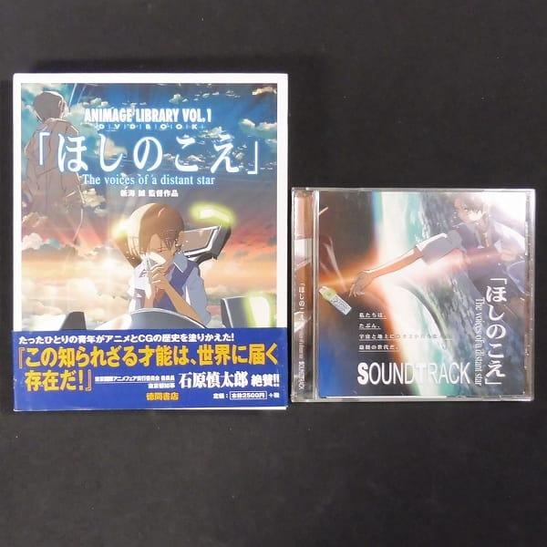 ほしのこえ DVDブック サウンドトラック / 新海誠 天門