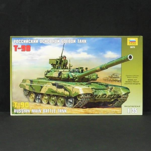 ZVEZDA ズベズダ 1/35 T-90 ロシア 主力戦車
