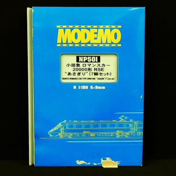 MODEMO Nゲージ NP501 ロマンスカー あさぎり 7両セット