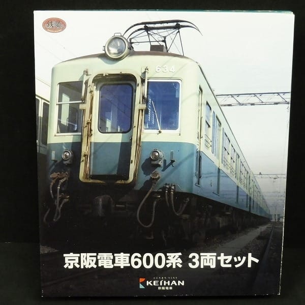 TOMIX 限定 1/150 鉄コレ 京阪電車600系 3両セット