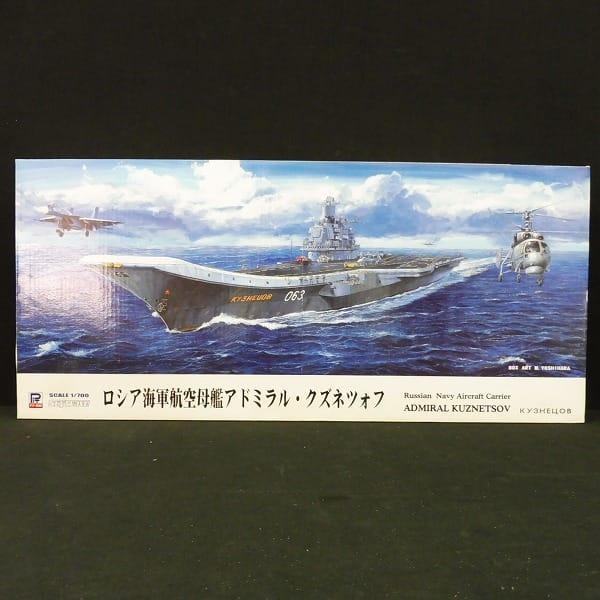 ピットロード 1/700 航空母艦 アドミラル・クズネツォフ