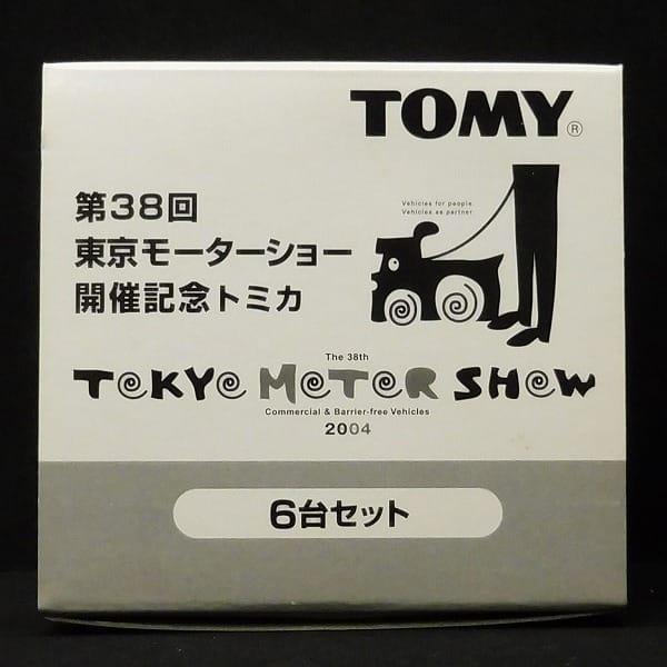 第38回東京モーターショー開催記念トミカ 6台セット