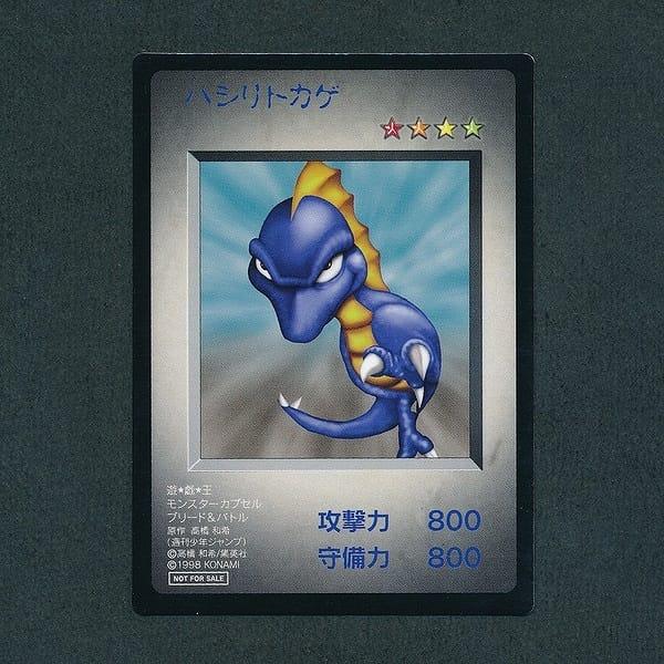 遊戯王 モンスターカプセル GB カード ハシリトカゲ