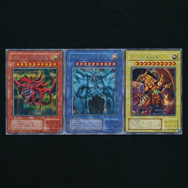 遊戯王 DM4 限定 ラーの翼神竜 オベリスクの巨神兵 等 3枚 / 三幻神