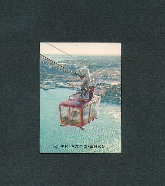 カルビー 旧 仮面ライダー カード No.537 YR21版
