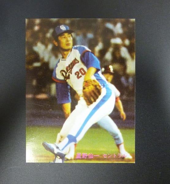 カルビー プロ野球カード 81年 219 星野仙一