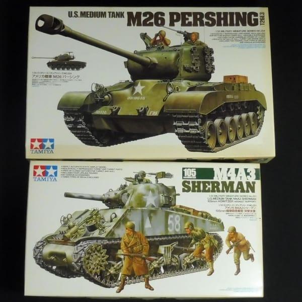 タミヤ 1/35 M4A3 シャーマン 105mm榴弾砲搭載型 他