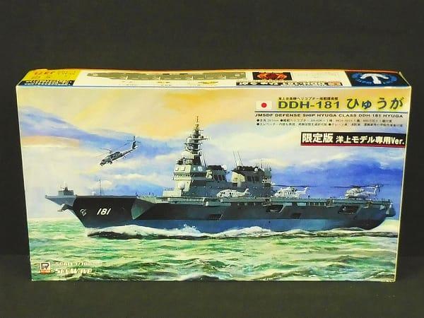 ピットロード 1/700 DDH-181 ひゅうが 限定版 洋上Ver.