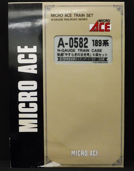 マイクロエース A-0582 189系 快速 やすらぎの日光号6両
